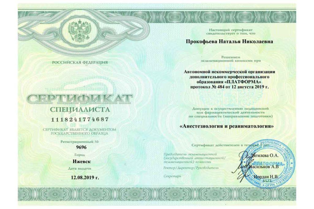 Сертификат общего усовершенствования врачей