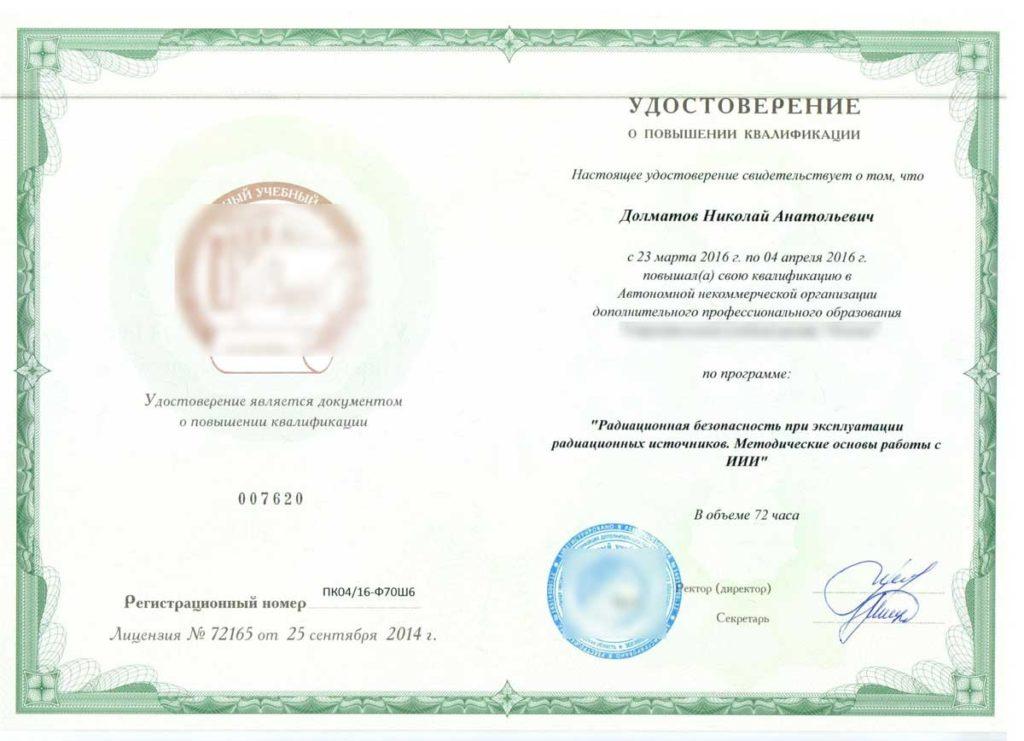 Удостоверение радиационная безопасность